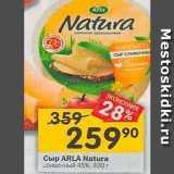 Скидка: Сыр ARLA Natura