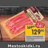 Перекрёсток Акции - Колбаса ЕГОРЬЕВСКАЯ
