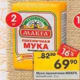 Магазин:Перекрёсток,Скидка:Мука пшеничная МАКFA