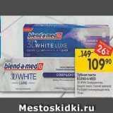 Перекрёсток Акции - Зубная паста BLEND-A-MED 3D