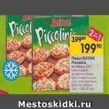 Перекрёсток Акции - Пицца BUITONI