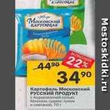 Перекрёсток Акции - Картофель Московский РУССКИЙ ПРОДУКТ