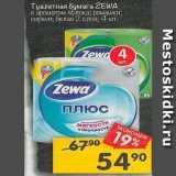 Перекрёсток Акции - Туалетная бумага ZEWA