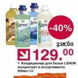 Оливье Акции - Кондиционер для белья LENOR