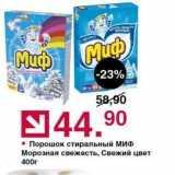 Магазин:Оливье,Скидка:Порошок стиральный МиФ Морозная