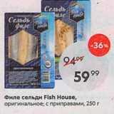 Магазин:Пятёрочка,Скидка:Филе сельди Flsh House
