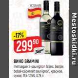 ВИНО BRAMINI merseguera-sauvignon blanc, белое; bobal-cabernet sauvignon, красное, сухое, 11,5-12,5%, 0,75 л, Объем: 0.75 л