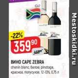ВИНО CAPE ZEBRA chenin blanc, белое; pinotage, красное, полусухое, 12-13%, 0,75 л, Объем: 0.75 л