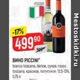 ВИНО PICCINI* bianco toscana, белое, сухое; rosso toscana, красное, полусухое, 12,5-13%, 0,75 л, Объем: 0.75 л
