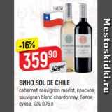 ВИНО SOL DE CHILE cabernet sauvignon merlot, красное; sauvignon blanc chardonnay, белое, сухое, 13%, 0,75 л, Объем: 0.75 л