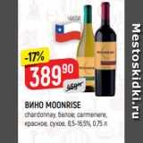 ВИНО MOONRISE chardonnay, белое; carmenere, красное, сухое, 8,5-16,5%, 0,75 л , Объем: 0.75 л