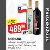 ВИНО CANA cabernet sauvignon, красное*; sauvignon blanc, белое, сухое, 12,5-13%, 0,75 л, Объем: 0.75 л