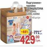 Магазин:Метро,Скидка:Подгузники- трусики СОЛНЦЕ&ЛУНА