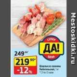Магазин:Да!,Скидка:Шашлык из свинины Любительский