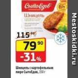 Магазин:Да!,Скидка:Шницель с картофельным пюре СытоЕдов
