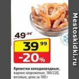 Магазин:Да!,Скидка:Креветки холодноводные, варено-мороженые