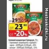 Магазин:Да!,Скидка:Суповой концентрат Суперсуп