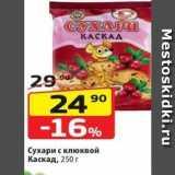Магазин:Да!,Скидка:Сухари с клюквой Каскад