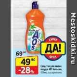 Магазин:Да!,Скидка:Средство для мытья посуды АО5