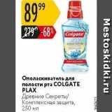 Магазин:Карусель,Скидка:Ополаскиватель для полости рта СОLGATE PLAX