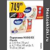 Магазин:Карусель,Скидка:Подгузники HUGGIES