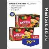 Магазин:Лента,Скидка:Наггетсы NASESTO