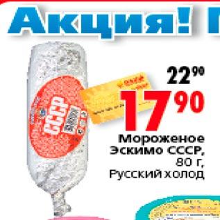 Мороженое эскимо ссср пломбир, 80 г, русский холод