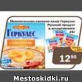 Скидка: Овсяная каша Геркулес Русский продукт