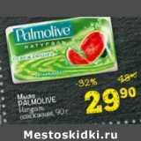 Магазин:Перекрёсток,Скидка:Мыло Palmolive Натурэль освежающее