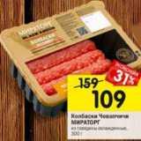 Магазин:Перекрёсток,Скидка:Колбаски Чевапчичи Мираторг