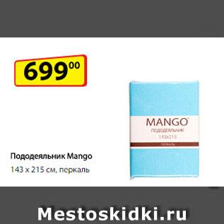Акция - Пододеяльник Mango,  143 х 215 см, перкаль