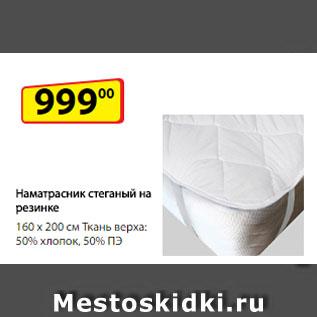 Акция - Наматрасник стеганый на резинке, 160 х 200 см Ткань верха: 50% хлопок, 50% ПЭ