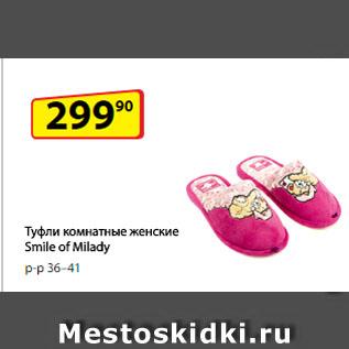 Акция - Туфли комнатные  женские Smile of Milady,  р-р 36–41