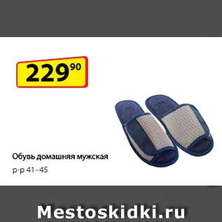 Акция - Обувь домашняя  мужская, р-р 41–45