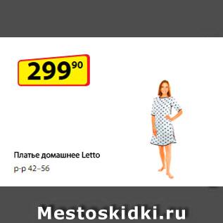 Акция - Платье домашнее  Letto, р-р 42–56