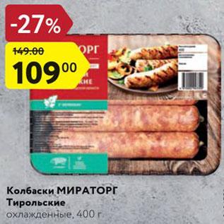 Акция - Колбаски Тирольские