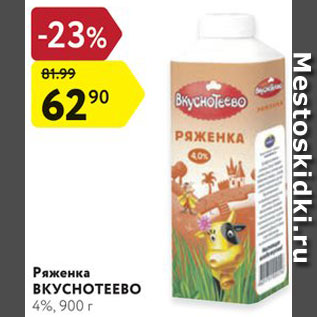 Акция - Ряженка Вкуснотеево