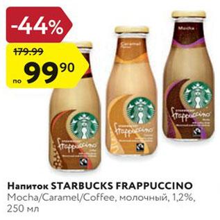 Акция - Напиток Starbucks