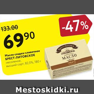 Акция - Масло сливочное Брест-Литовское