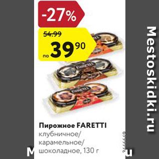 Акция - Пирожное Faretti
