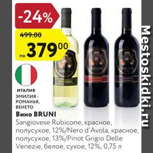 Акция - Вино Bruni
