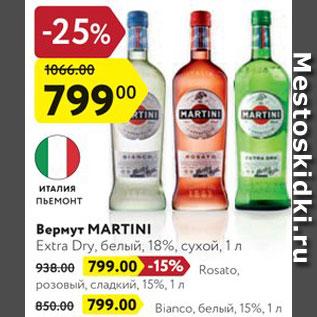 Акция - Вермут Martini