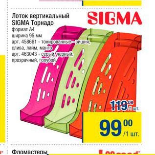 Акция - Лоток вертикальный Sigma Торнадо