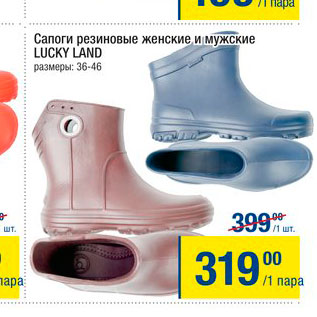 Акция - Сапоги резиновые женские/мужские Lucky Land