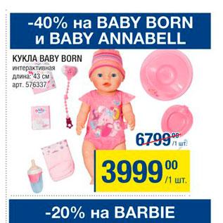 Акция - Кукла Baby Born