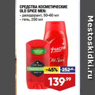 Акция - СРЕДСТВА КОСМЕТИЧЕСКИЕ OLD SPICE MEN: дезодорант, 50–60 мл/ гель, 250 мл
