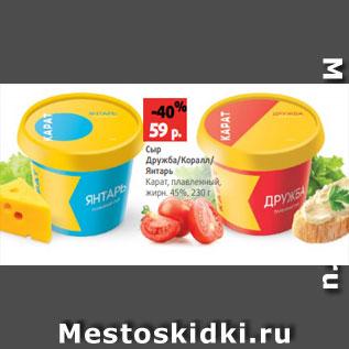 Акция - Сыр Дружба/Коралл/ Янтарь Карат, плавленный, жирн. 45%, 230 г