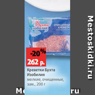 Акция - Креветки Бухта Изобилия мелкие, очищенные, зам., 200 г