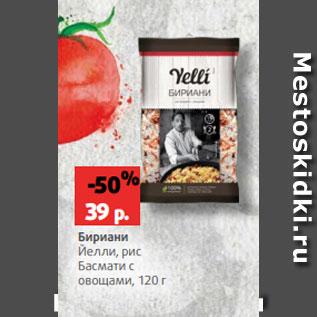 Акция - Бириани  Йелли, рис  Басмати с  овощами, 120 г