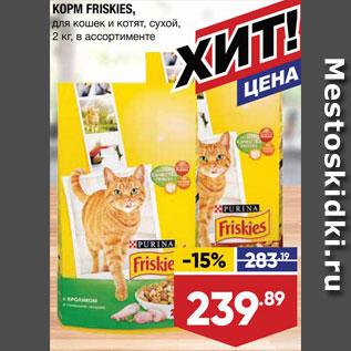 Диетический корм для кошек при болезнях почек и МВП